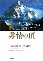 K2 非情の頂 - 5人の女性サミッターの生と死