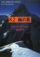 K2 嵐の夏