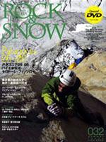 ROCK&SNOW No.032 2006 夏号
