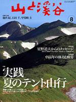 山と渓谷 8月号