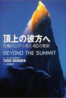 頂上の彼方へ ~究極の山から得た40の教訓
