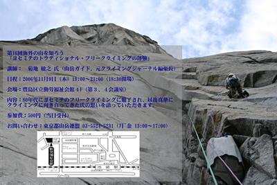 東京都東京都山岳連盟・海外委員会主催・第16回海外の山を知ろう