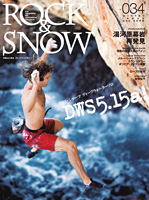 ROCK&SNOW number34 (winter iss (34) (別冊山と溪谷)