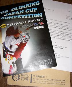 アイスクライミングジャパンカップ