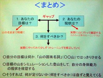 第 28回高所順応研究会 スライド