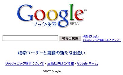 Google ブック検索