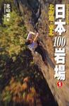 フリークライミング日本100岩場〈1〉北海道・東北