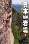 フリークライミング日本100岩場〈3〉伊豆・甲信