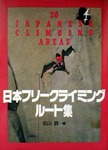 日本フリークライミングルート集