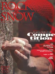 ROCK&SNOW number37 (autumn iss (37) (別冊山と溪谷)