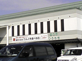 道の駅・ひろさき
