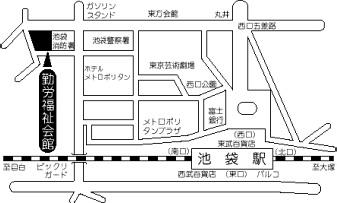 豊島区立勤労福祉会館
