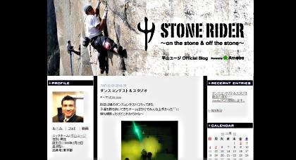 平山ユージ Official Blog「STONE RIDER」