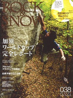 ROCK&SNOW No.038 2007 冬号