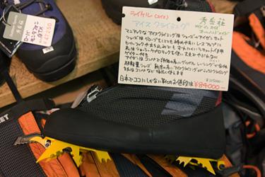ライケルの靴