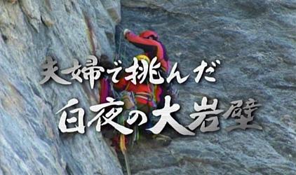 NHKスペシャル 夫婦で挑んだ白夜の大岩壁