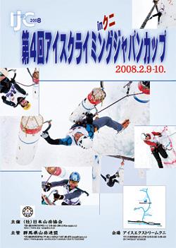 第 4回アイスクライミングジャパンカップ