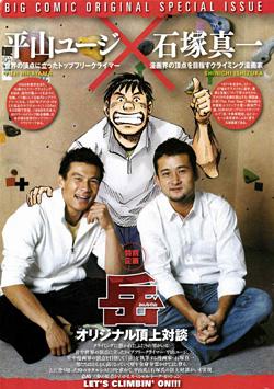 ビッグコミックオリジナル(2008/2/5号)