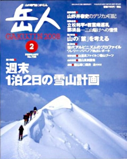 岳人 2008年 2月号