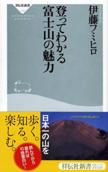 登ってわかる富士山の魅力