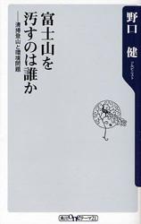 富士山を汚すのは誰か    ――清掃登山と環境問題 (角川oneテーマ21 A 82)