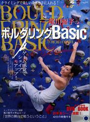 尾川智子のボルダリングBasic