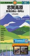 志賀高原草津白根山・四阿山 2008年版 (山と高原地図 17)