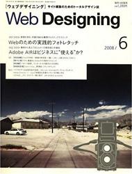 Web Designing 6月号