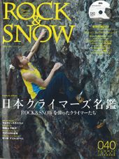 ROCK&SNOW number40 (summer iss (40) (別冊山と溪谷)