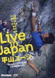 Live in Japan[DVD]―平山ユージの世界日本の岩場を登る
