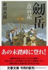 劒岳―点の記 (文春文庫 (に1-34))