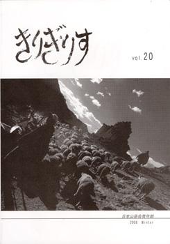 きりぎりす vol. 20 2008 Winter