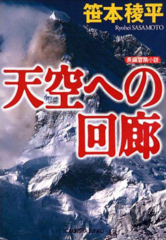 天空への回廊 - 笹本稜平