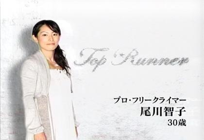 トップランナー - 尾川智子