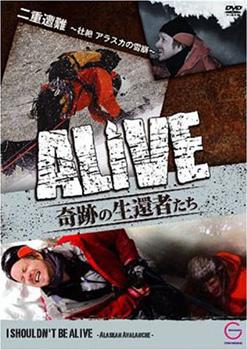 ALIVE<奇跡の生還者達>エピソード5 二重遭難~壮絶 アラスカの雪崩~