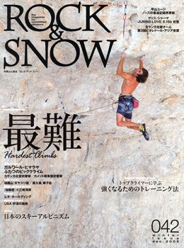 ROCK&SNOW number42 (winter iss (42) (別冊山と溪谷)