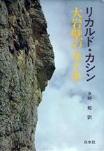 大岩壁の五十年 (1983年)