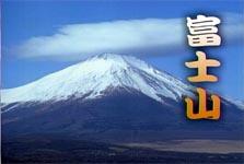 ものしり一夜づけ「富士山・新発見!」