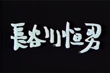 長谷川恒男