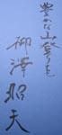柳澤先生のサイン