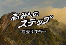 高みへのステップ ~岩登り技術~