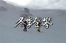 高みへのステップ 冬季登攀
