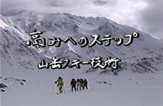 高みへのステップ 山岳スキー技術