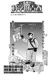 Dr.猫柳田の科学的青春 No.38 春山は科学を招くよ