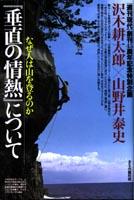 なぜ人は山を登るのか 「垂直の情熱」について 沢木耕太郎 x 山野井泰史