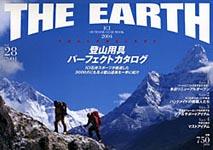 THE EARTH vol.28 (ICI石井スポーツカタログ)