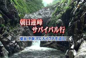 アドベンチャーフィッシング 朝日連峰サバイバル行 峻谷・中俣沢に大イワナを追う!
