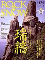 ROCK&SNOW No.24 2004夏号