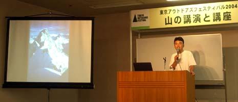 山野井泰史講演会 垂直の記憶 岩と雪の7年