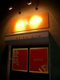 クライミングジム ピラニア